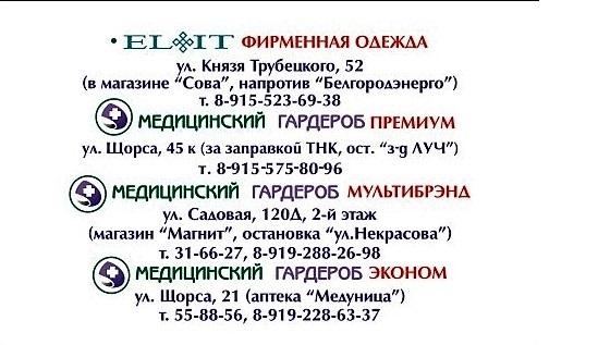 Медицинская одежда в Белгороде