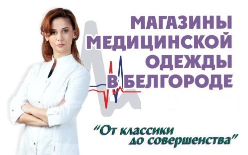 Медицинская одежда в Белгороде.